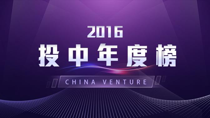 投中2016年度影响力榜单
