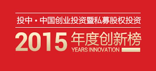 投中2015年度中国VC/PE创新榜