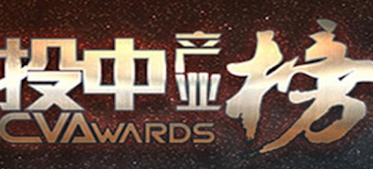 投中2014年度中国VC/PE产业榜