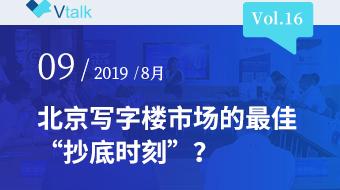 """投中Vtalk十六期:北京写字楼市场的最佳""""抄底时刻""""?"""