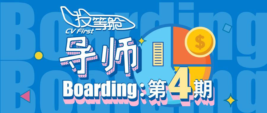 投等舱导师Boarding第4期:医疗痛点与困境