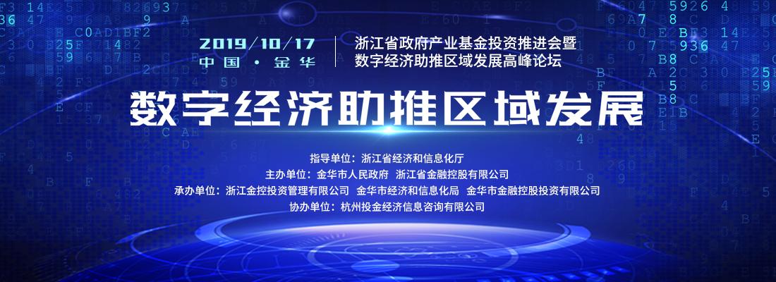 浙江省政府产业基金投资推进会暨 数字经济助推区域发展高峰论坛