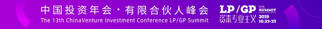 中国投资年会·有限合伙人峰会