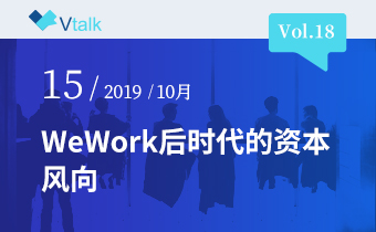 第十八期投中Vtalk沙龙:WeWork后时代的资本风向