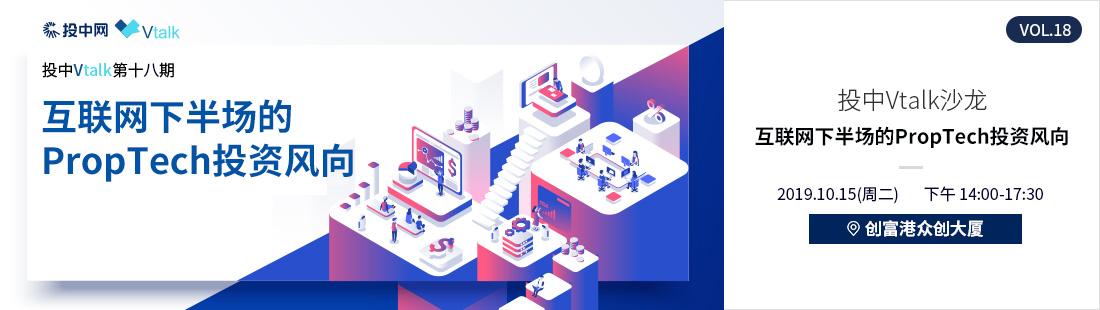 第十八期投中Vtalk沙龙:互联网下半场的 PropTech投资风向