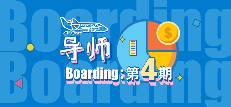 投等舱导师Boarding