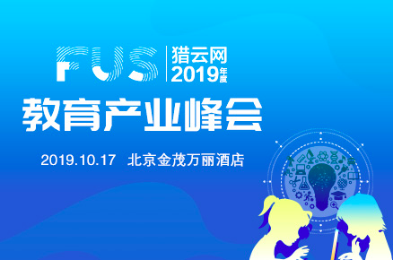 FUS猎云网2019教育产业峰会