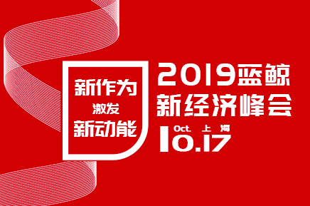 """""""新作为激发新动能""""——2019年蓝鲸新经济峰会"""