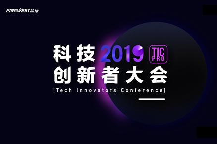 2019科技创新者大会 - 杭州站