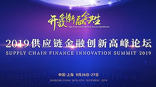 2019供应链金融创新高峰论坛