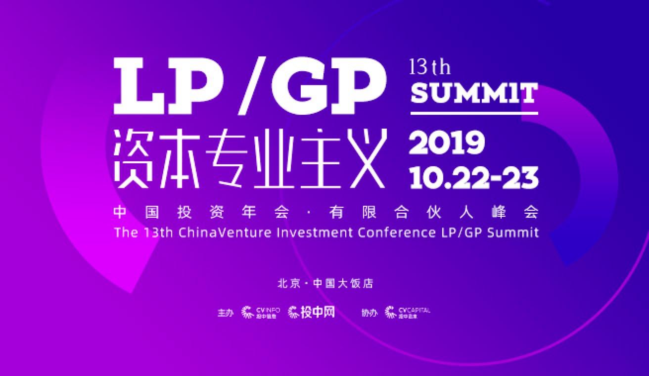 第13届中国投资年会有限合伙人峰会