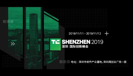 2019深圳国际创新峰会
