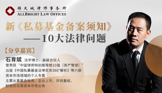 新《私募基金備案須知》—— 10大法律問題