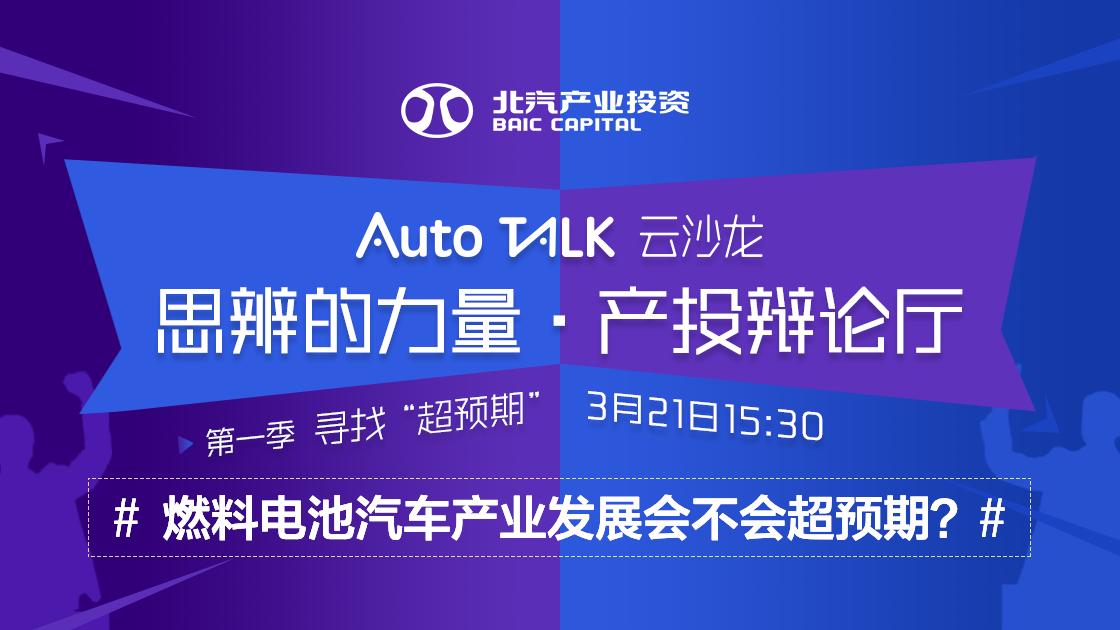 "Auto Talk云沙龍   尋找""超預期""系列直播辯論來襲"