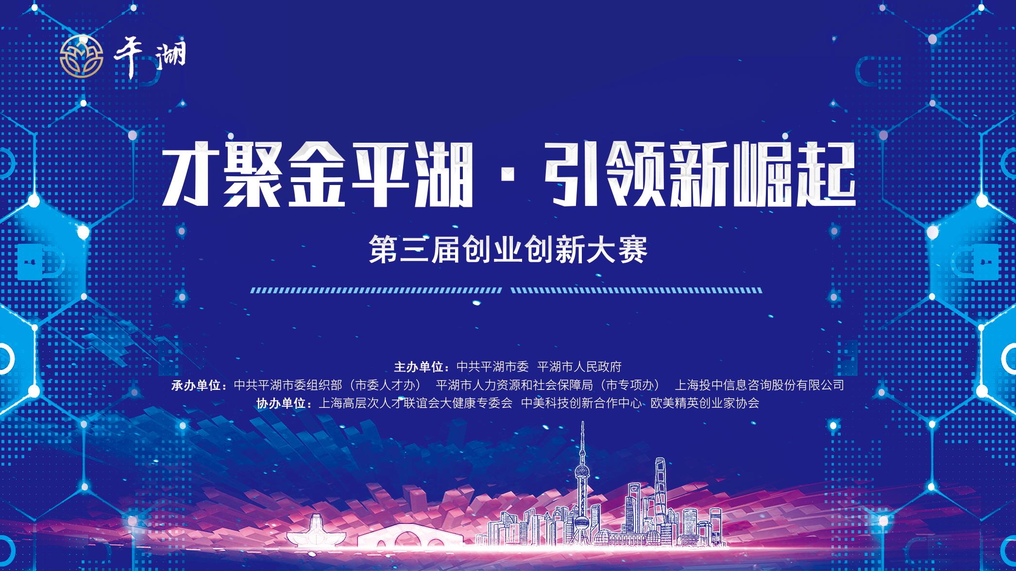 平湖市第三届创业创新大赛