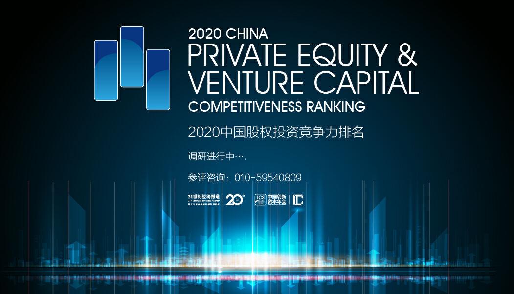 2020中国股权投资竞争力排名