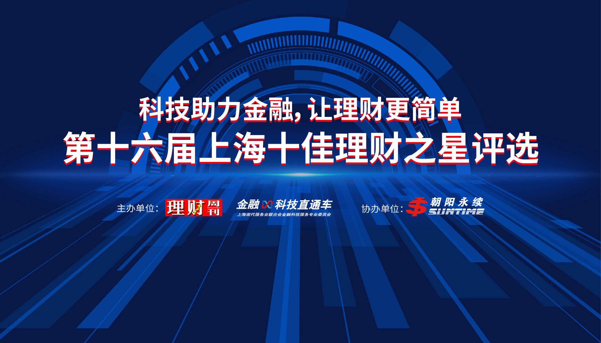 第十六届上海十佳理财之星评选