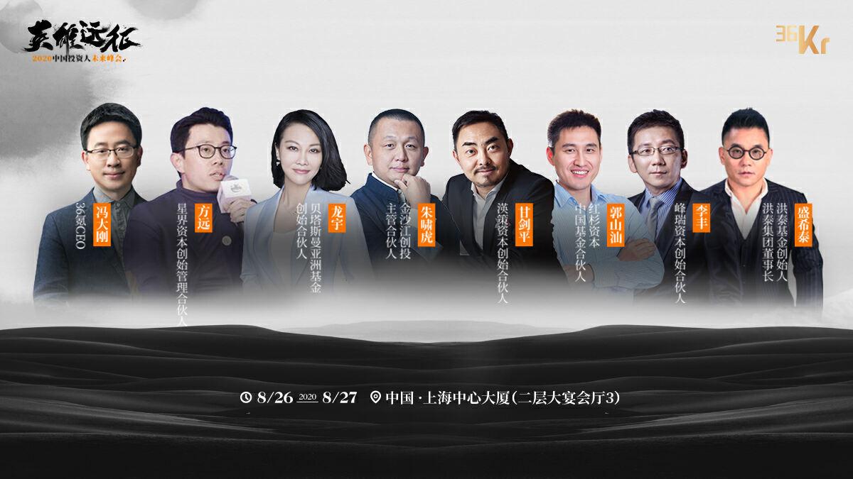 2020中国投资人未来峰会