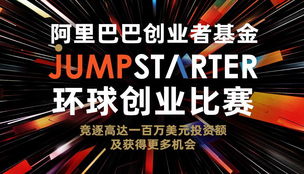 "alibaba创业者基金""JUMPSTARTER 2021环球创业比赛"""