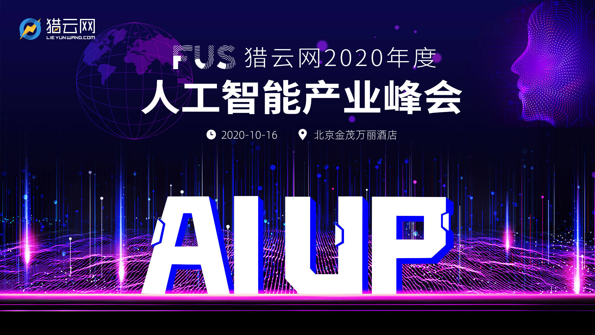 猎云网2020年度人工智能产业峰会