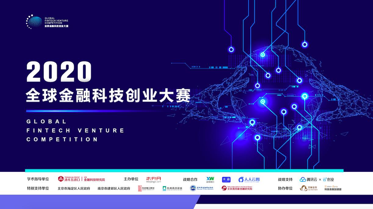 2020全球金融科技创业大赛