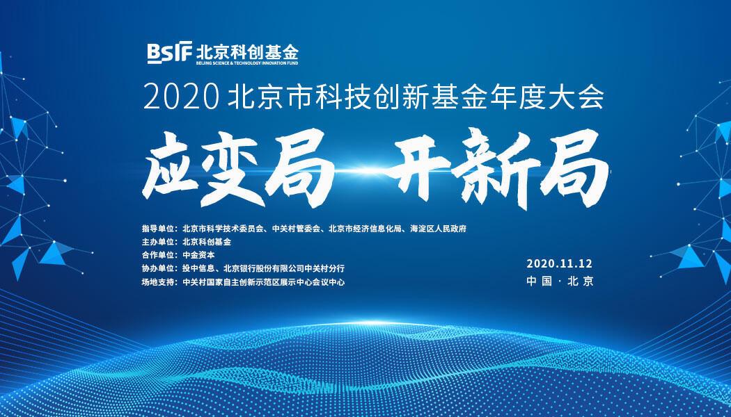 2020北京市科技创新基金年度大会