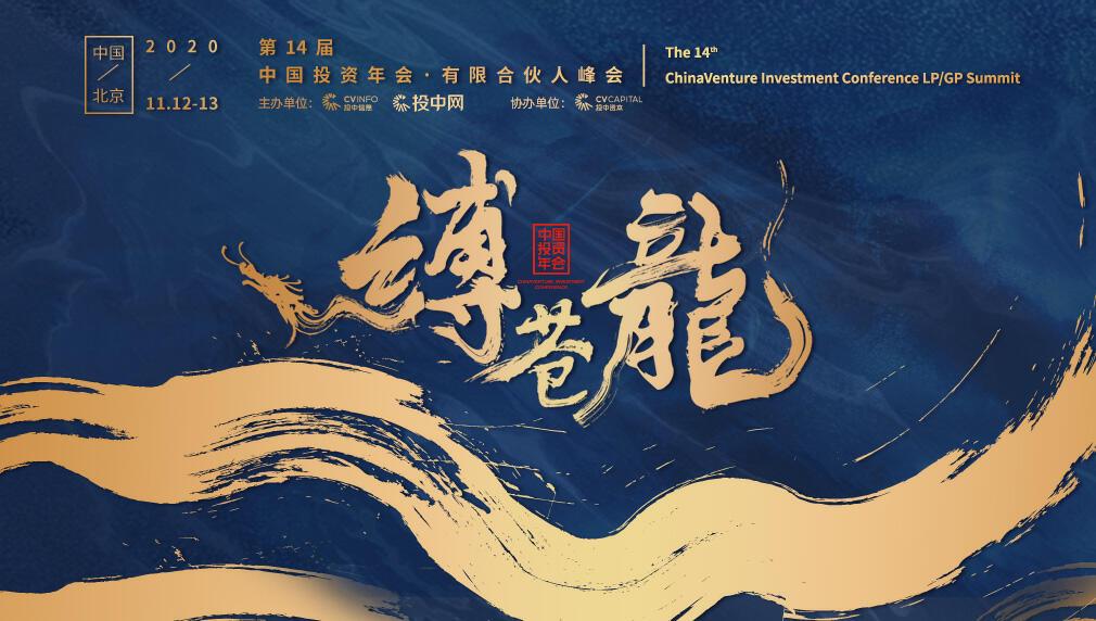 第14届中国投资年会·有限合伙人峰会