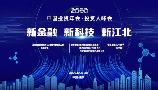 2020中国投资年会•投资人峰会