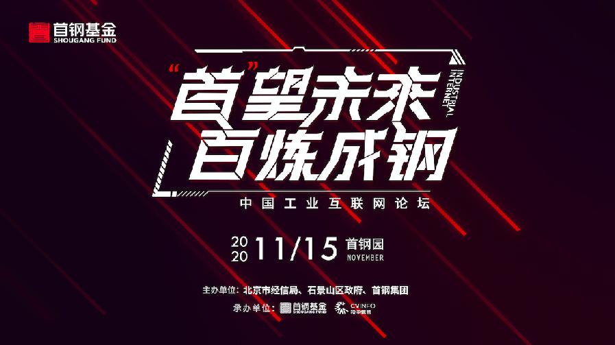 """""""首""""望未来 百炼成钢  中国工业互联网主题沙龙"""