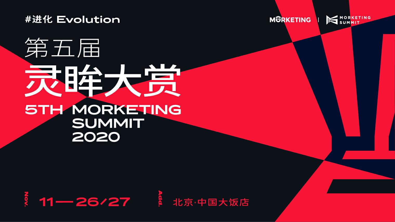 """第五届Morketing Summit 2020 灵眸大赏·全球营销商业峰会——""""进·化"""""""
