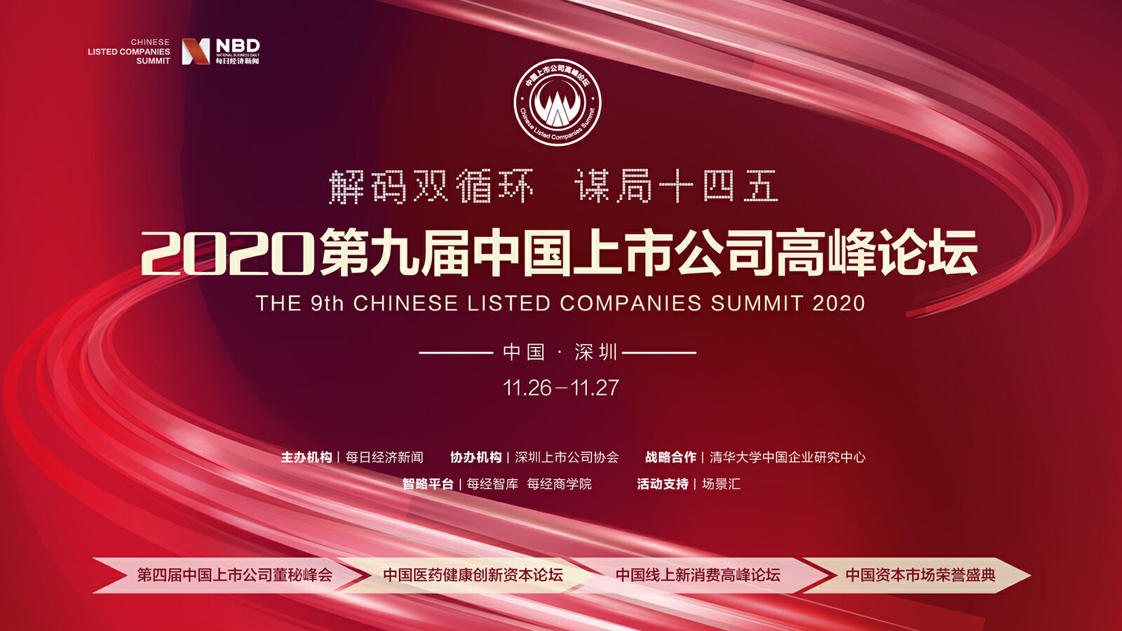 2020第九届中国上市公司高峰论坛