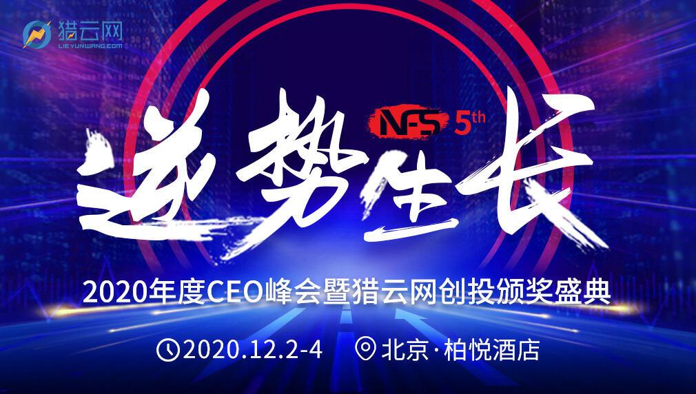 2020年度CEO峰会暨猎云网创投颁奖盛典