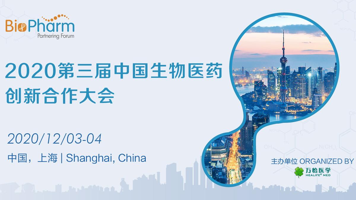 2020第三届中国生物医药创新合作大会