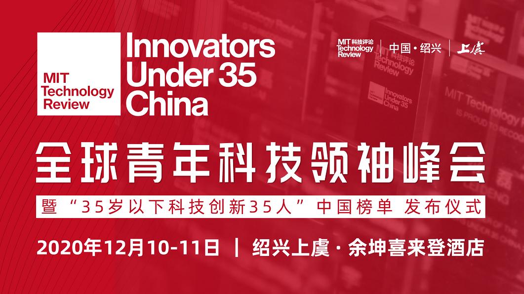 《麻省理工科技评论》全球青年科技领袖峰会