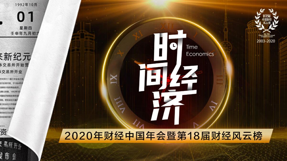 和讯财经中国年会暨第18届财经风云榜