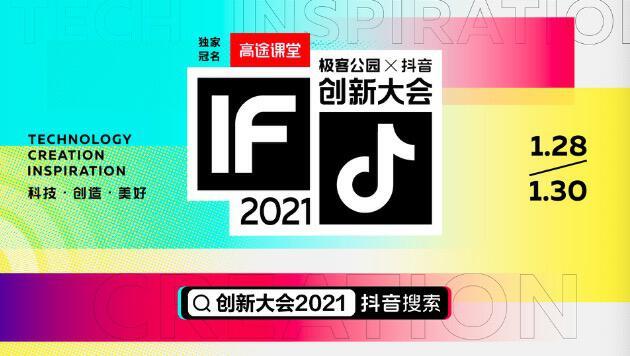 极客公园 x 抖音 | 创新大会 2021