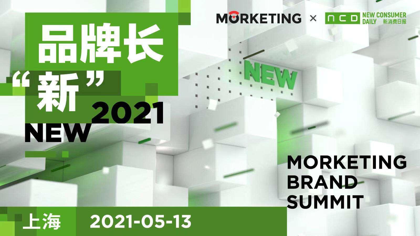 "Morketing Brand Summit 2021—品牌长""新""| 第三届Morketing上海品牌高峰会"
