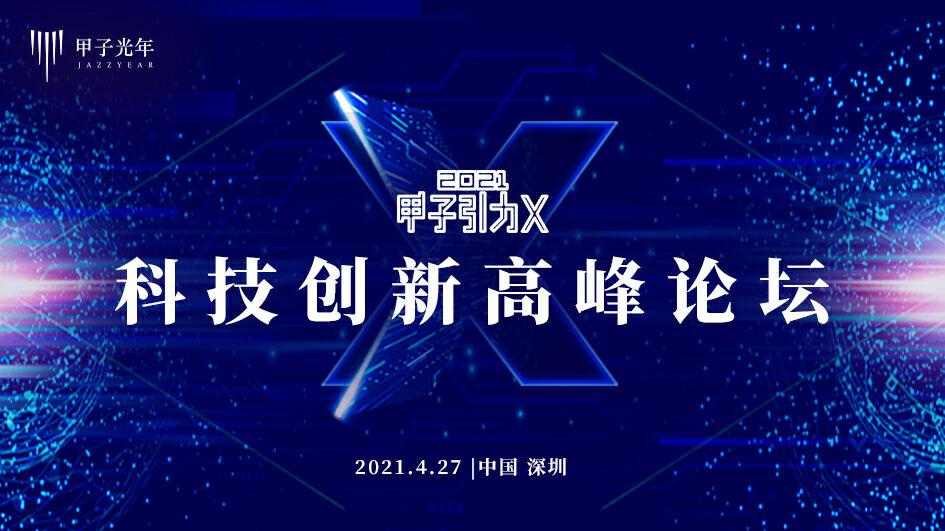 2021【甲子引力 X 大湾区】科技创新高峰论坛