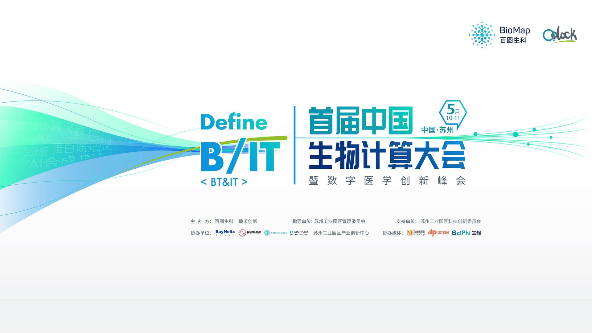 中国生物计算大会