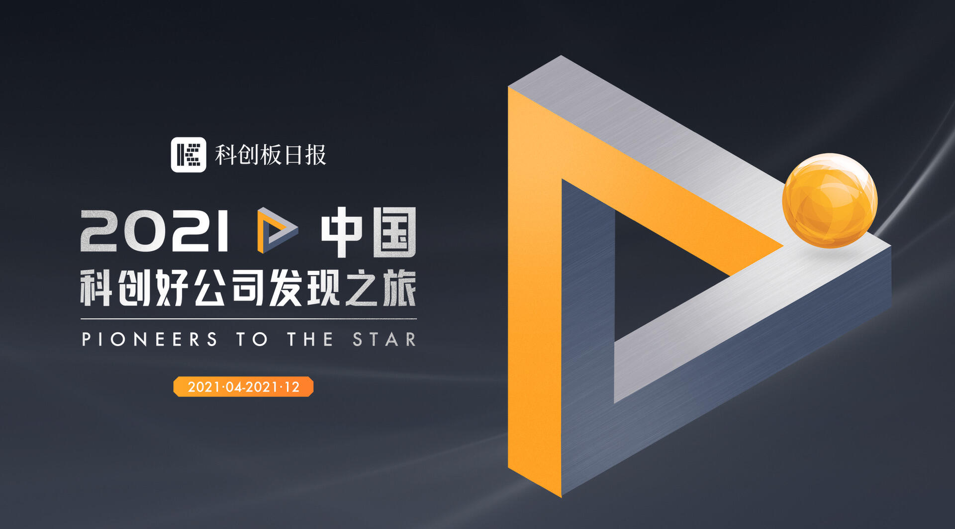 2021中国科创好公司发现之旅