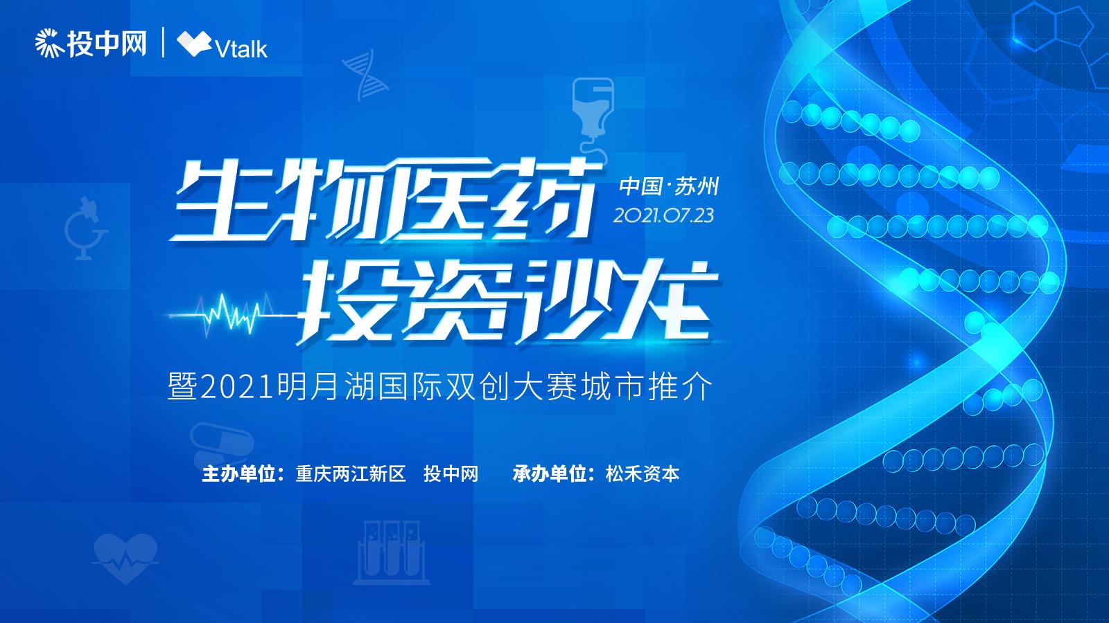 投中V-TALK——生物医药投资沙龙暨2021明月湖国际双创大赛城市推介