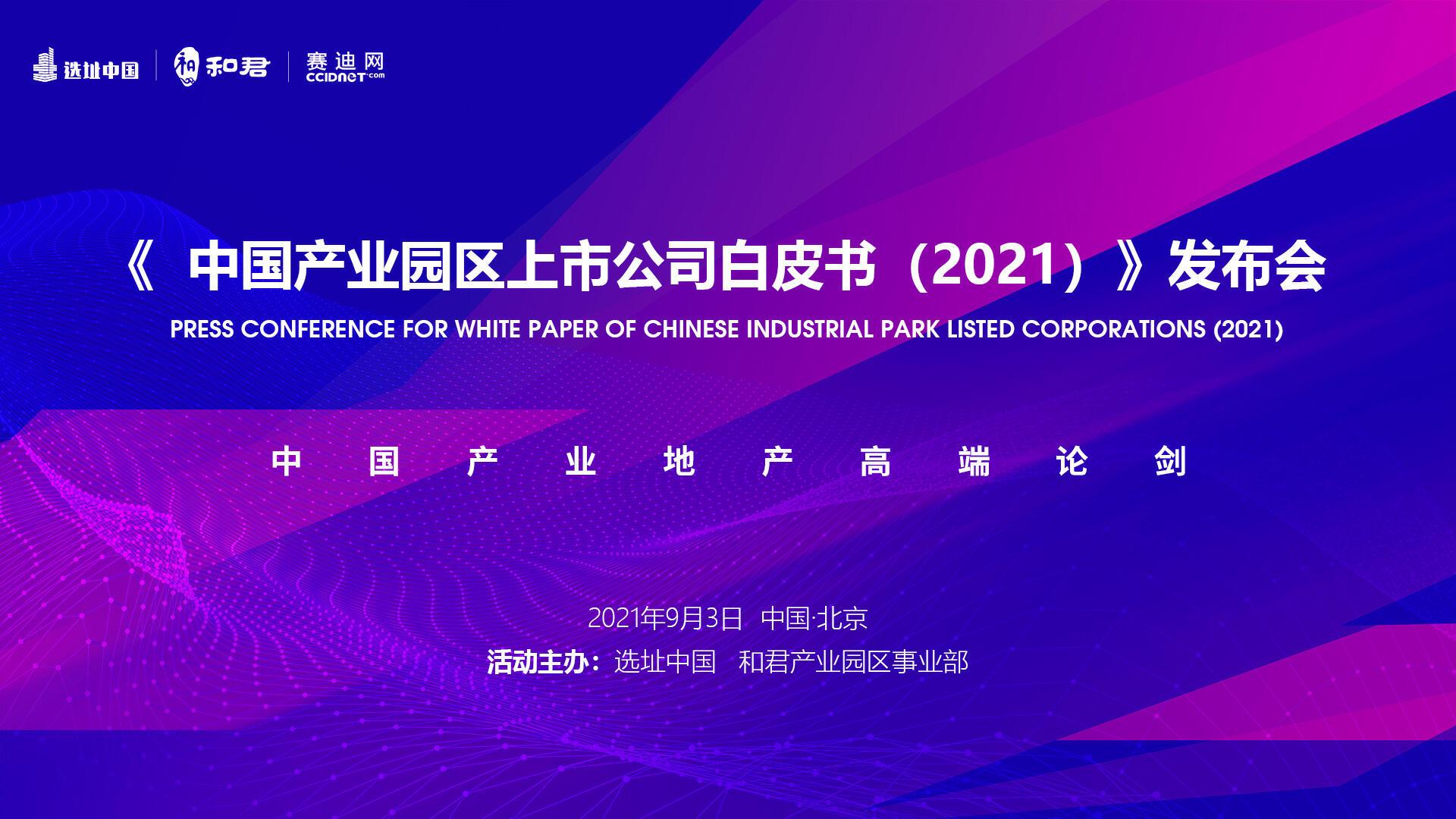 中国产业地产高端论剑 暨《中国产业园区上市公司白皮书2021》发布会