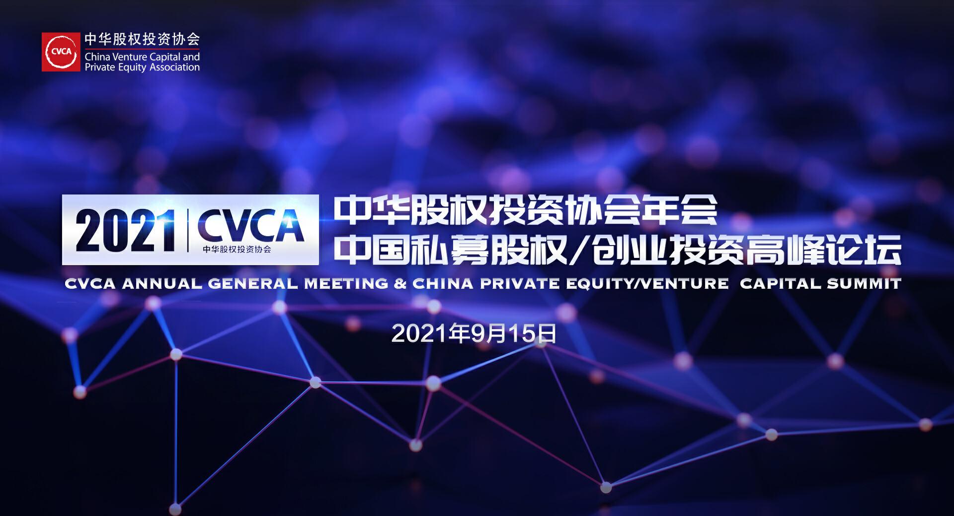 2021 CVCA年会暨中国PE/VC高峰论坛