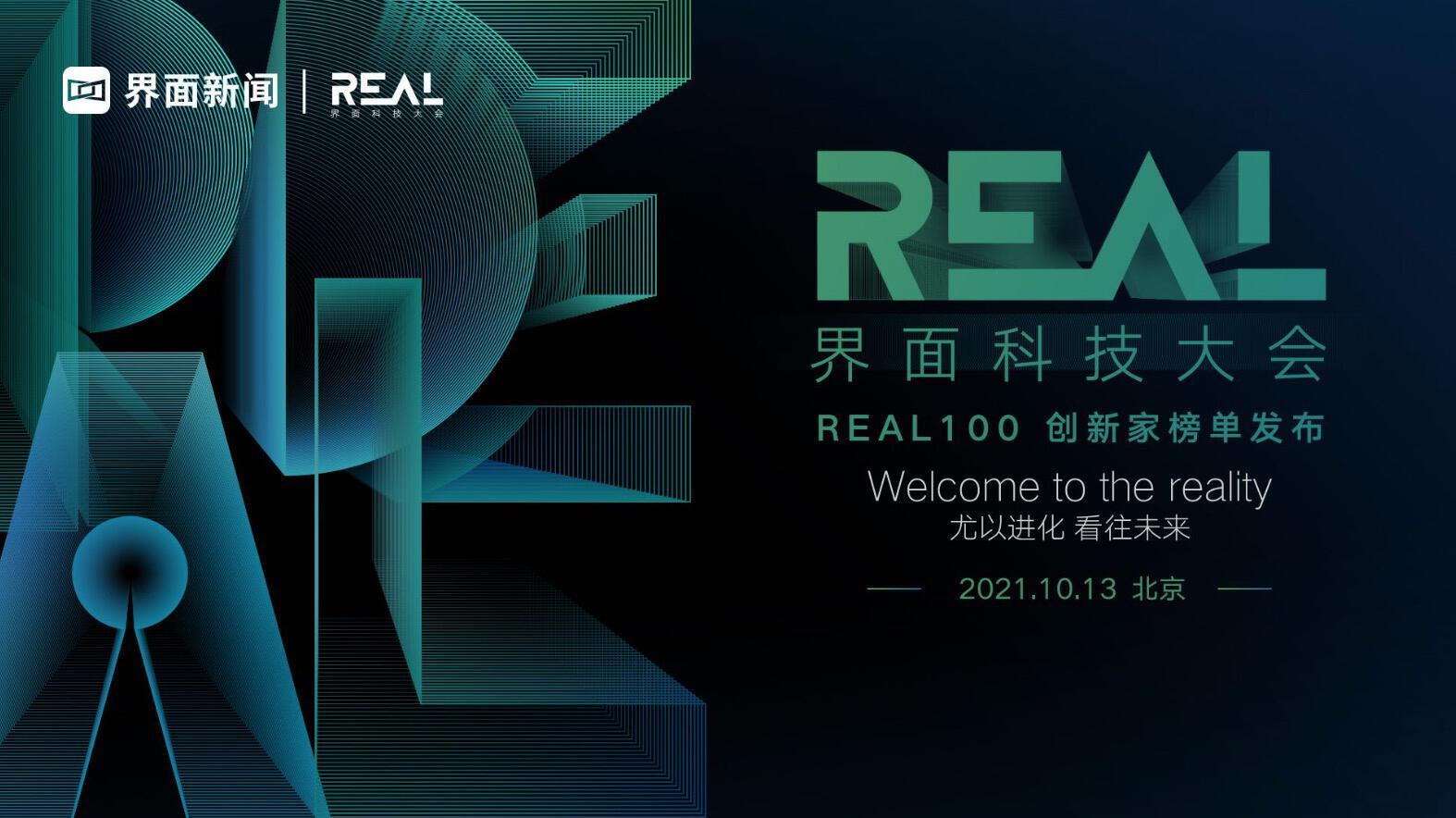 REAL-界面科技大会