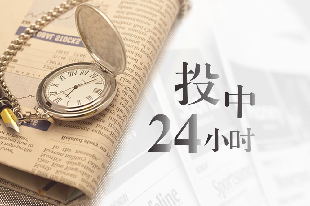 【投中·24H】OYO或筹划新一轮融资;孙宇晨与巴菲特午餐定于7月25日