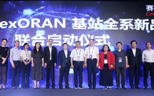 赛特斯启动5G质能方程式战略发布业界首款O-RAN基站全系新品