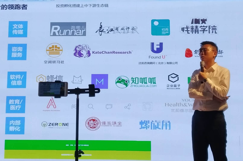 优客工场副总裁雷雪山:钱永远是创新企业的诉求 其次是宣传