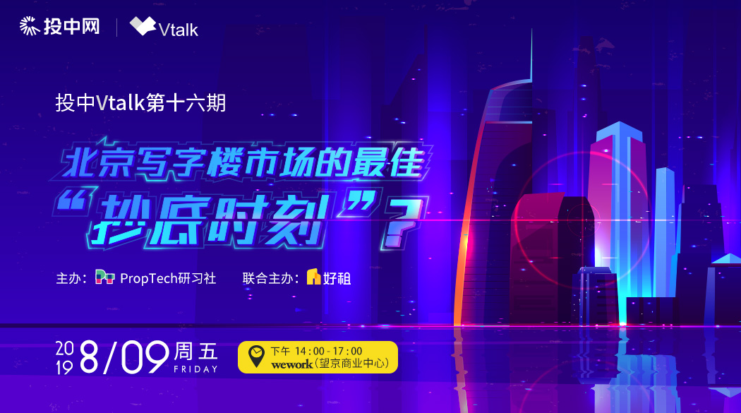 """上海、深圳空置率被热议,北京写字楼市场迎来最佳""""抄底时刻""""?"""