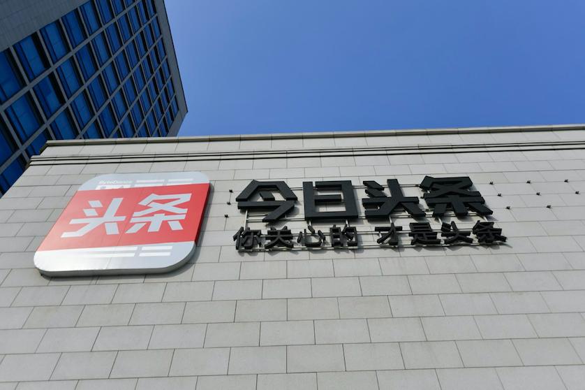 清北网校负责人刘庸离职,今日头条的教育业务形势严峻