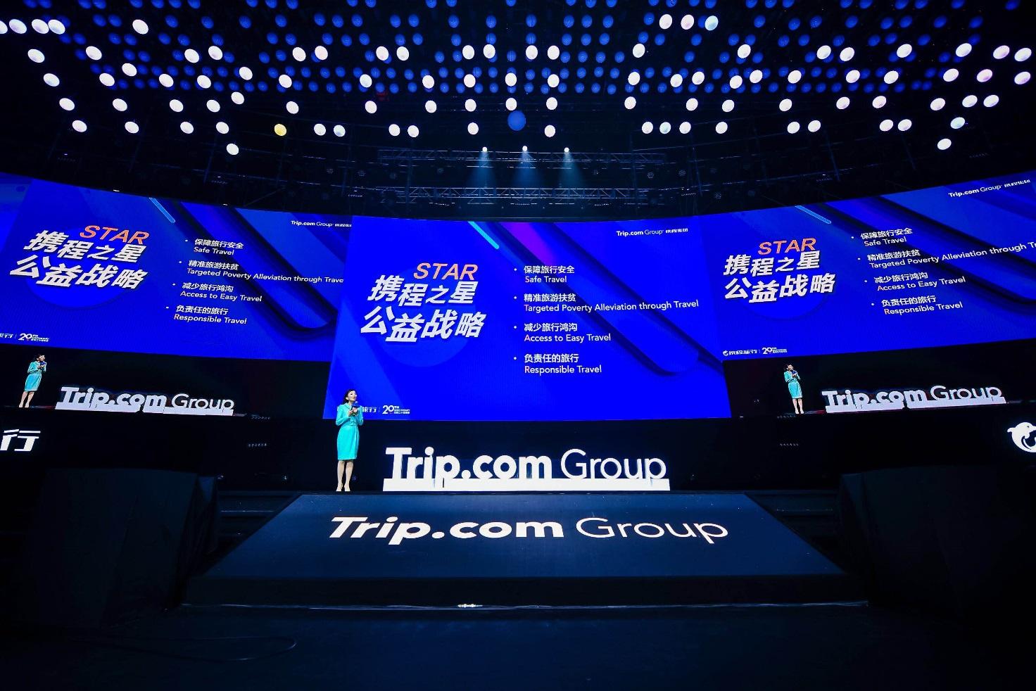 """携程上线公益平台,1000万助力""""旅游消费""""新玩法"""
